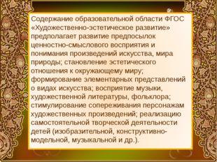 Содержание образовательной области ФГОС «Художественно-эстетическое развитие»