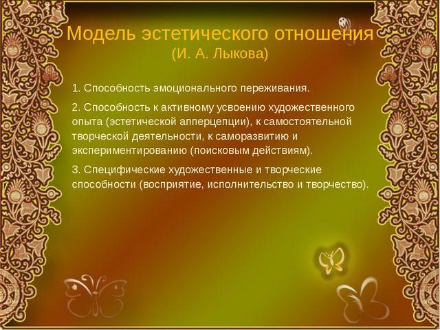 Модель эстетического отношения (И. А. Лыкова) 1. Способность эмоционального...