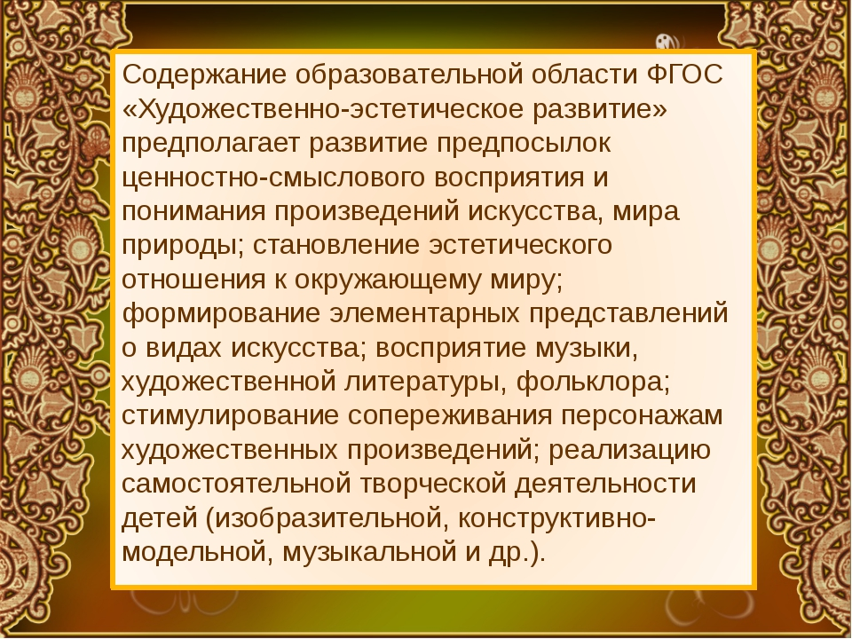 Содержание образовательной области ФГОС «Художественно-эстетическое развитие»...