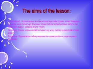 The aims of the lesson: 1. Educational: Оқушылардың жыл мезгілдері,ауа-райы
