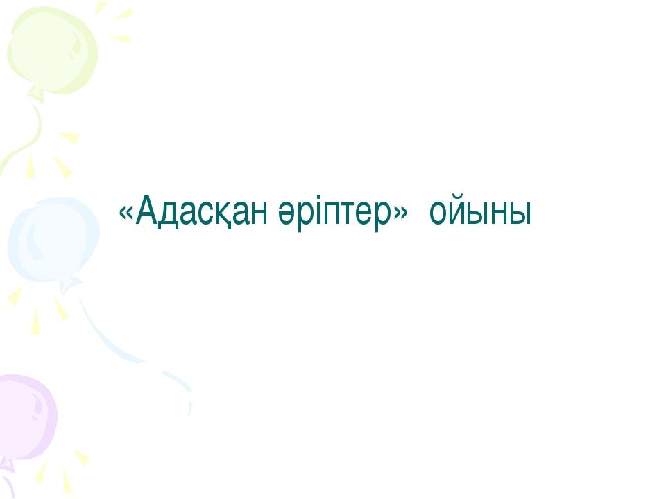«Адасқан әріптер» ойыны