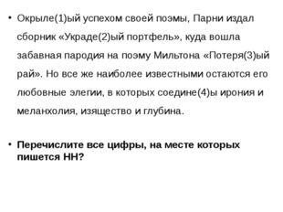 Окрыле(1)ый успехом своей поэмы, Парни издал сборник «Украде(2)ый портфель»,