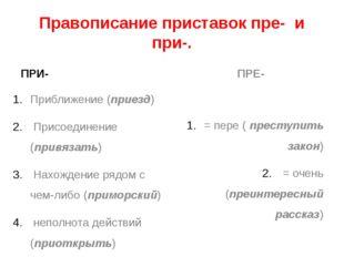 Правописание приставок пре- и при-. ПРИ- Приближение (приезд) Присоединение (