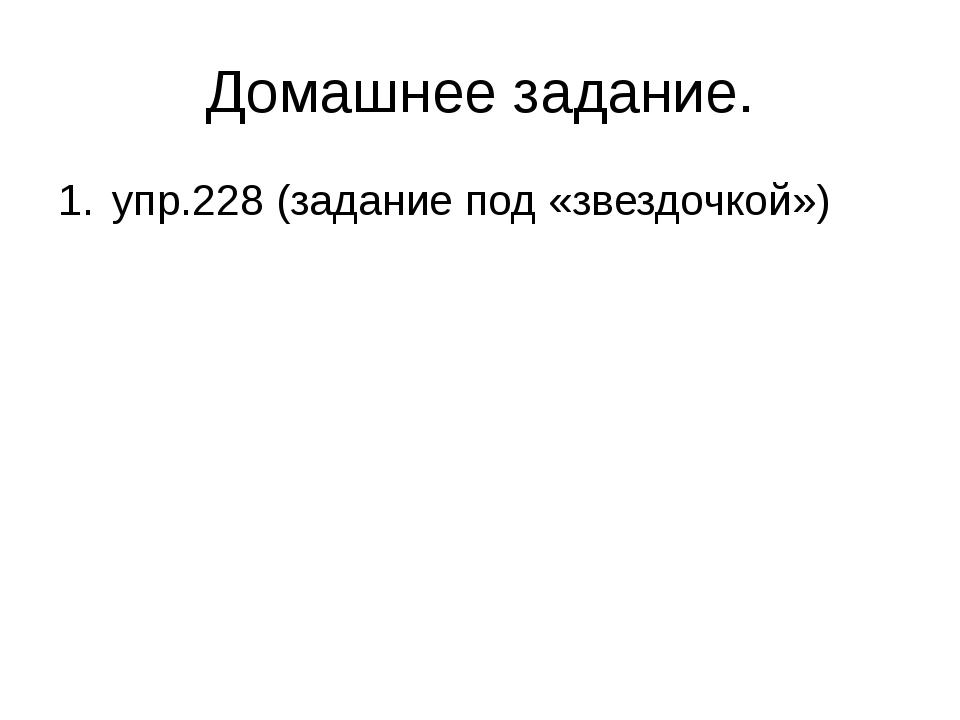 Домашнее задание. упр.228 (задание под «звездочкой»)