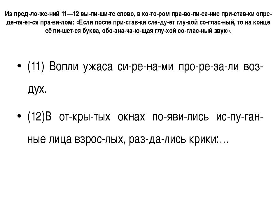Из предложений 11—12 выпишите слово, в котором правописание прис...