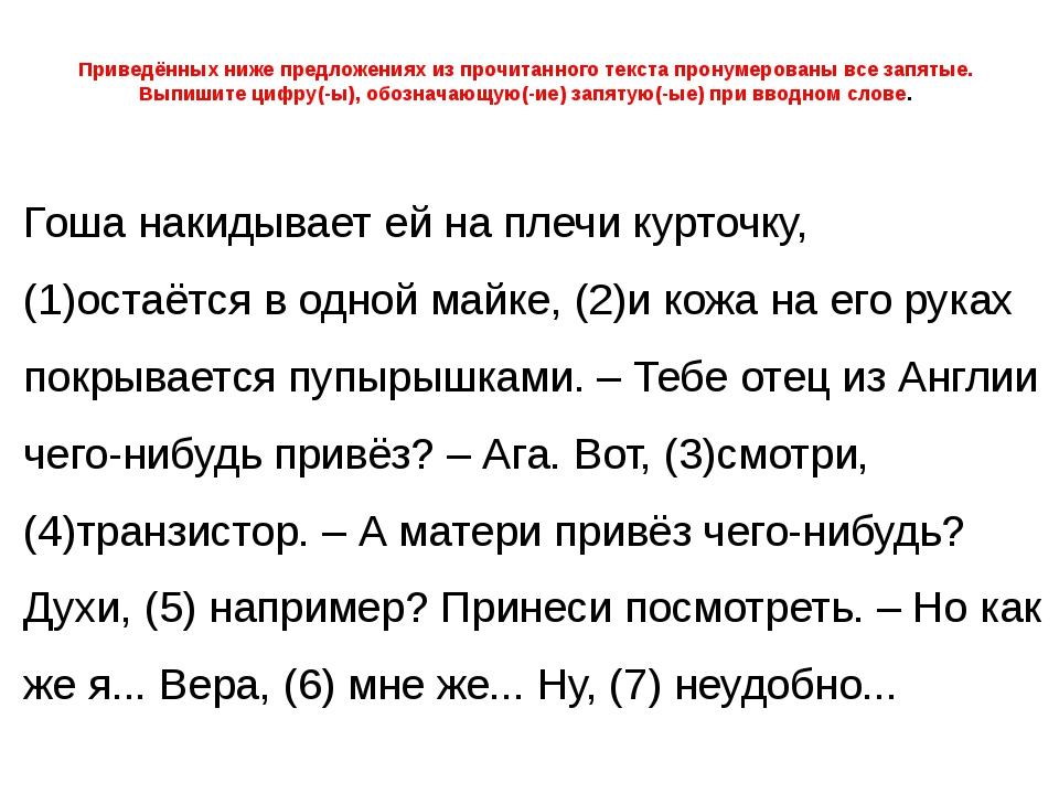 Приведённых ниже предложениях из прочитанного текста пронумерованы все запяты...
