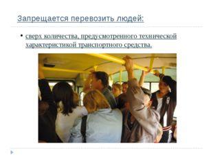 Запрещается перевозить людей: сверх количества, предусмотренного технической