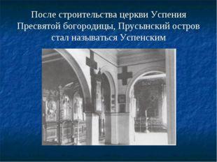После строительства церкви Успения Пресвятой богородицы, Прусынский остров ст