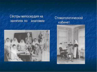 Сёстры милосердия на занятиях по анатомии Стоматологический кабинет