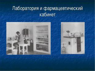 Лаборатория и фармацевтический кабинет