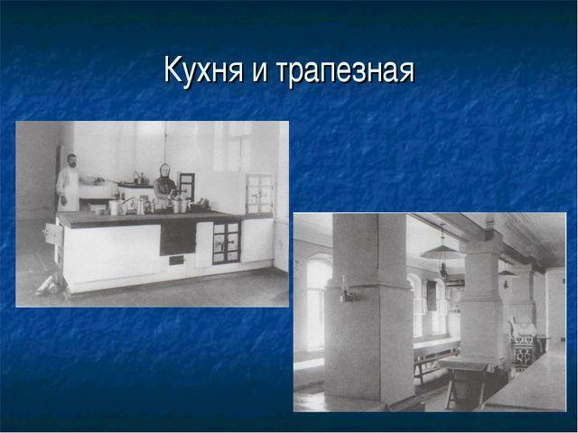 Кухня и трапезная