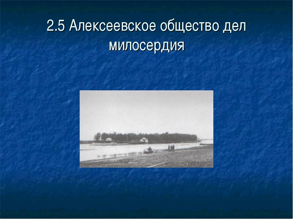 2.5 Алексеевское общество дел милосердия