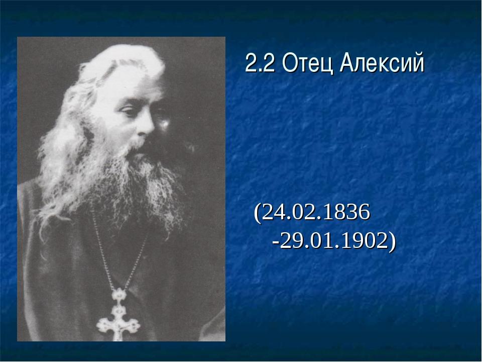 2.2 Отец Алексий (24.02.1836 -29.01.1902)