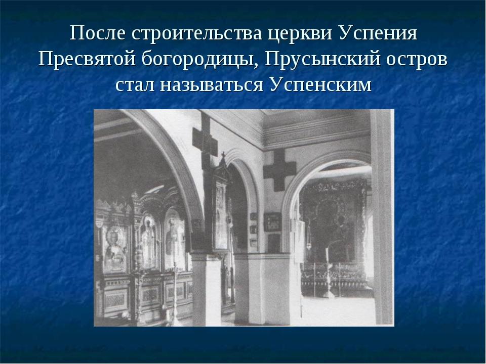 После строительства церкви Успения Пресвятой богородицы, Прусынский остров ст...