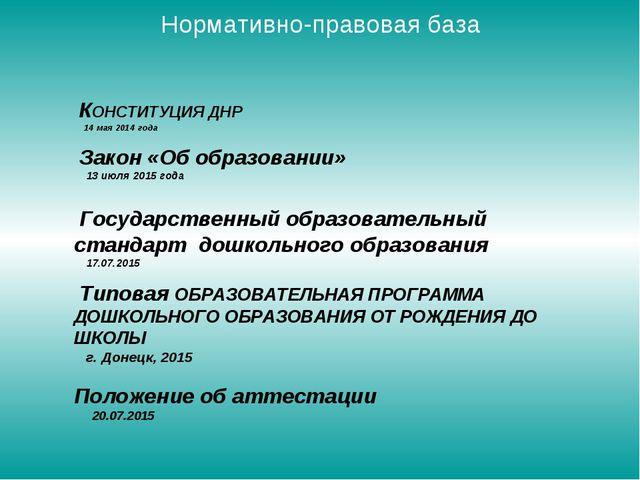 Нормативно-правовая база КОНСТИТУЦИЯ ДНР 14 мая 2014 года Закон «Об образован...