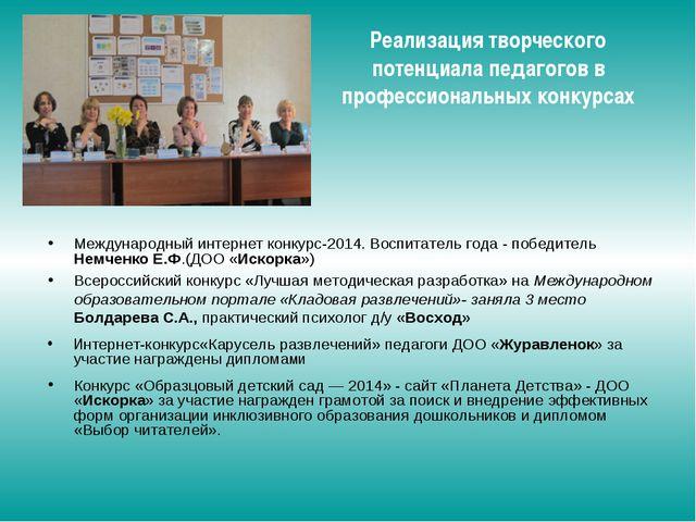 Реализация творческого потенциала педагогов в профессиональных конкурсах Меж...
