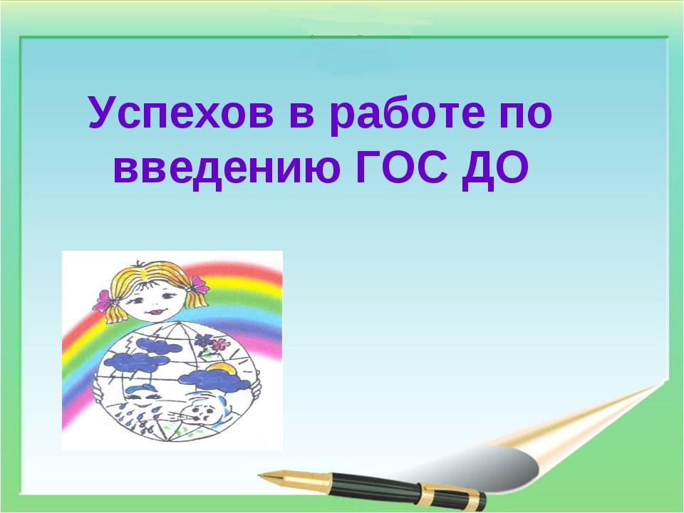 Успехов в работе по введению ГОС ДО