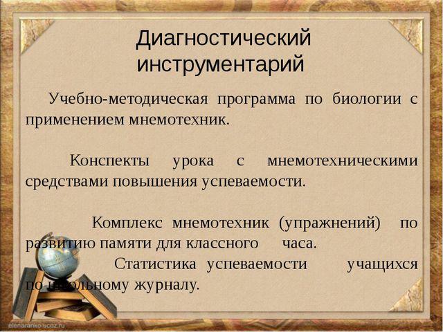 Диагностический инструментарий Учебно-методическая программа по биологии с...
