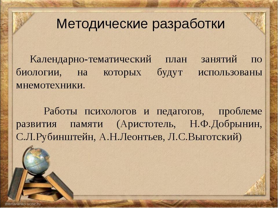 Методические разработки Календарно-тематический план занятий по биологии, н...