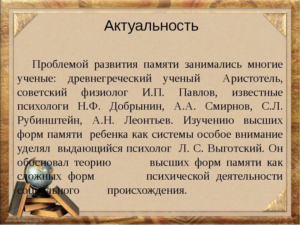 Проблемой развития памяти занимались многие ученые: древнегреческий ученый...
