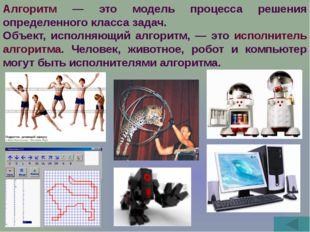 Алгоритм, записанный на одном из языков программирования, — это и есть компью