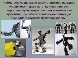 Робот - любой объект, в который встроен миникомпьютер для автоматического упр
