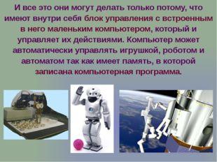Робот может выполнять какие-либо действия, если в него встроен компьютер, в п