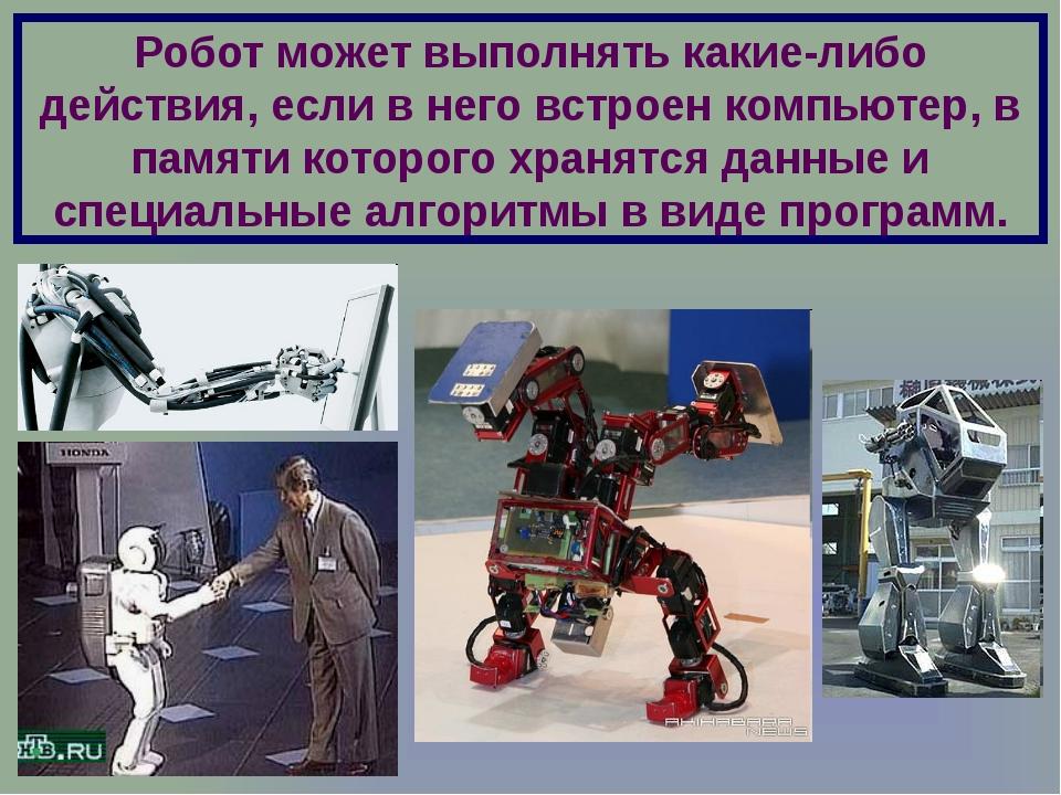 Самое главное 1. Компьютер является инструментом человека для работы с информ...