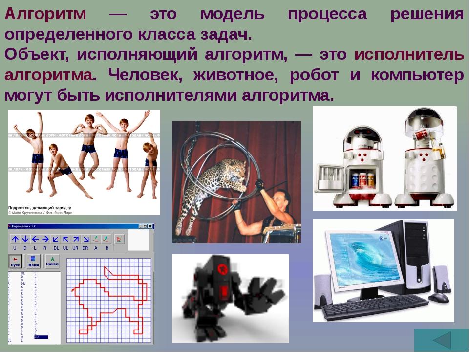 Алгоритм, записанный на одном из языков программирования, — это и есть компью...