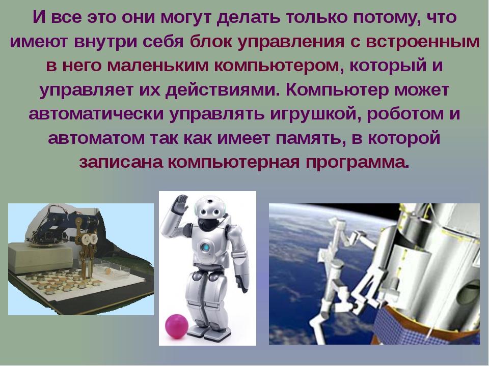 Робот может выполнять какие-либо действия, если в него встроен компьютер, в п...