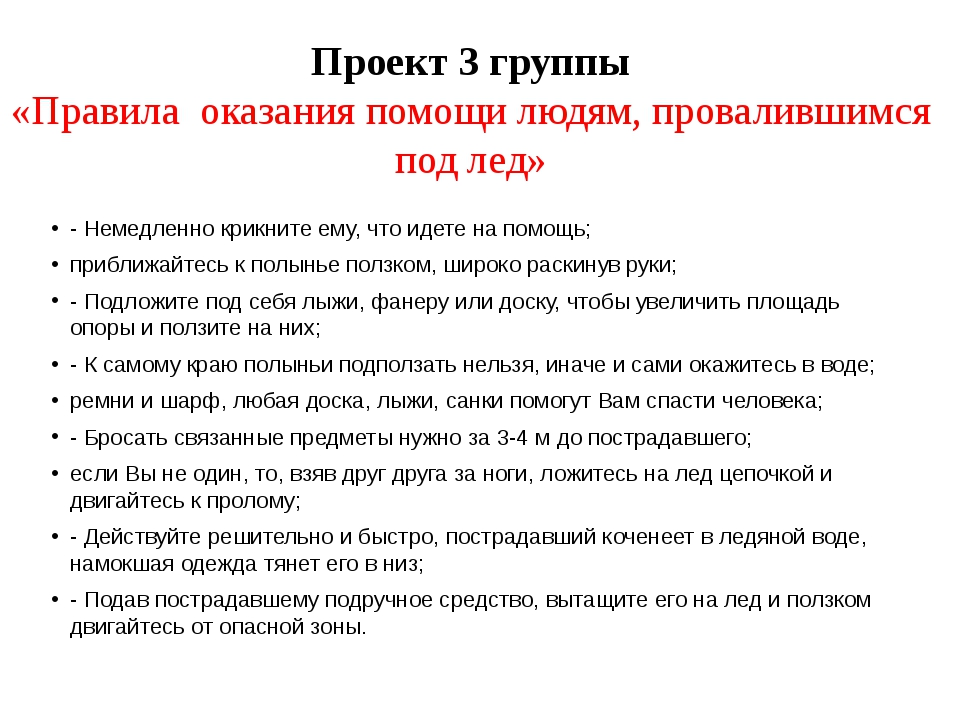 Проект 3 группы «Правила оказания помощи людям, провалившимся под лед» - Неме...