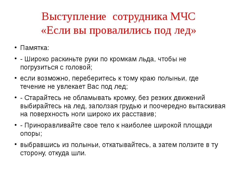 Выступление сотрудника МЧС «Если вы провалились под лед» Памятка: - Широко ра...