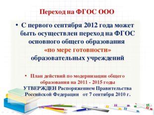 Переход на ФГОС ООО С первого сентября 2012 года может быть осуществлен перех