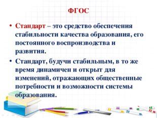 ФГОС Стандарт – это средство обеспечения стабильности качества образования, е