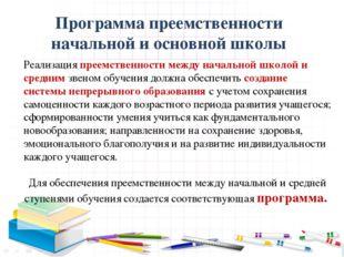 Программа преемственности начальной и основной школы Реализация преемственно