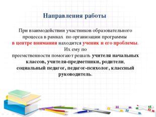 Направления работы При взаимодействии участников образовательного процесса в