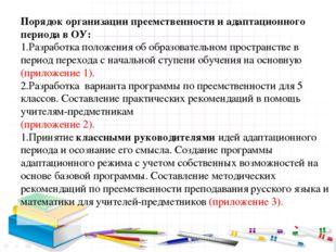 Порядок организации преемственности и адаптационного периода в ОУ: Разработк