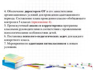 4. Обеспечение директором ОУ и его заместителями организационных условий для