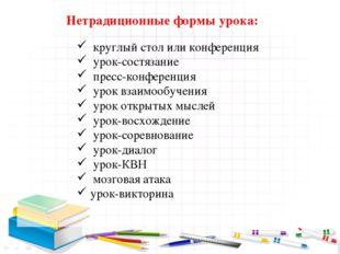 круглый стол или конференция урок-состязание пресс-конференция урок взаимооб