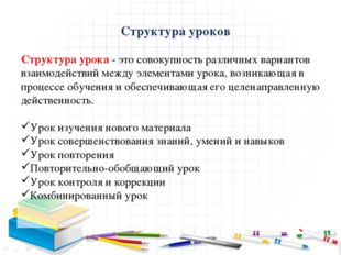 Структура уроков  Структура урока - это совокупность различных вариантов вз
