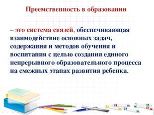 Преемственность в образовании. Требования к результатам – это система связей