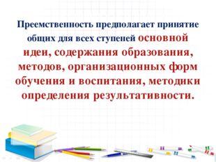 1. Требования к результатам Преемственность предполагает принятие общих для в