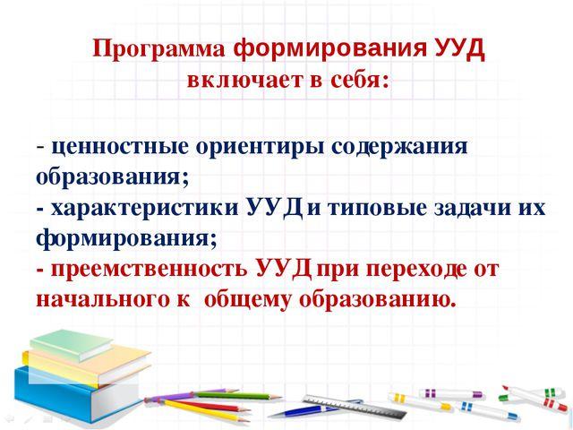 - ценностные ориентиры содержания образования; - характеристики УУД и типовы...