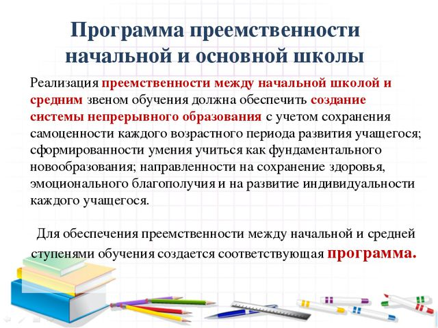 Программа преемственности начальной и основной школы Реализация преемственно...