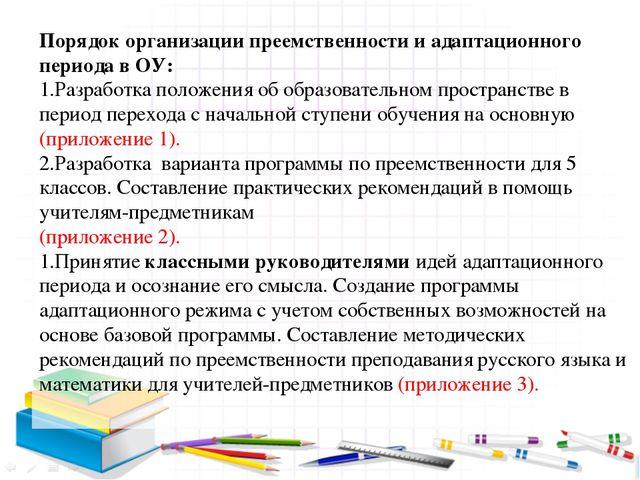 Порядок организации преемственности и адаптационного периода в ОУ: Разработк...