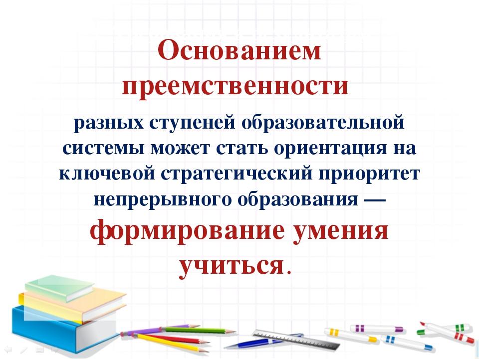 1. Требования к результатам Основанием преемственности разных ступеней образо...