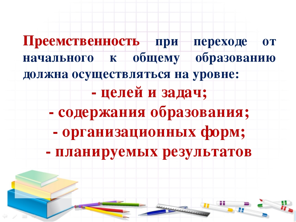 Преемственность при переходе от начального к общему образованию должна осуще...