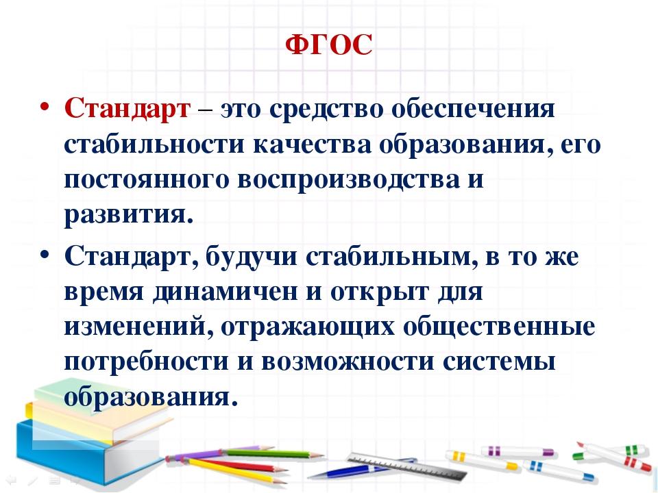 ФГОС Стандарт – это средство обеспечения стабильности качества образования, е...
