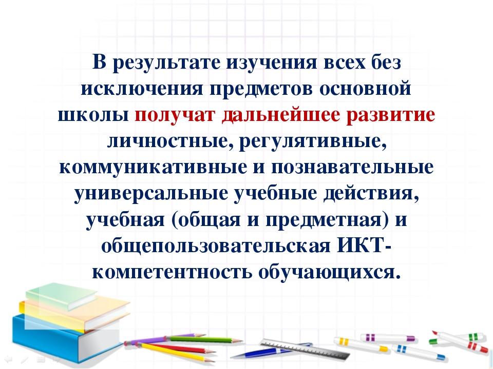В результате изучения всех без исключения предметов основной школы получат да...
