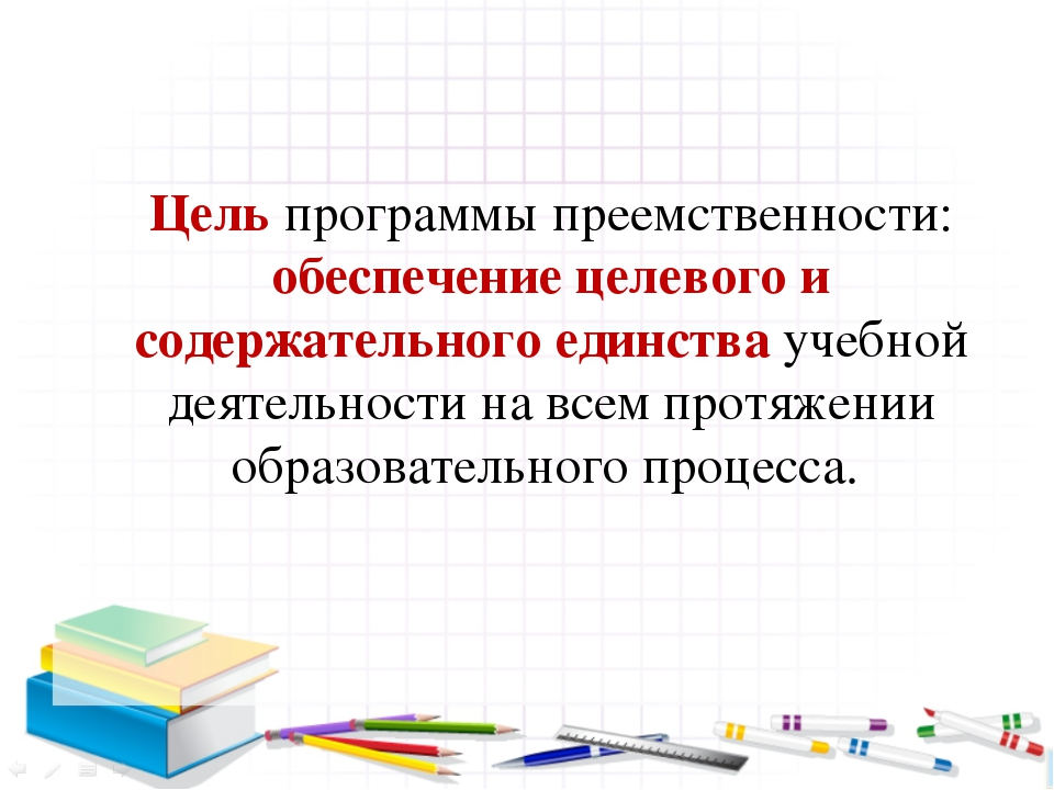 Цель программы преемственности: обеспечение целевого и содержательного единс...